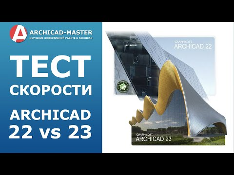 ArchiCAD 22 Vs ArchiCAD 23  Тест скорости запуска