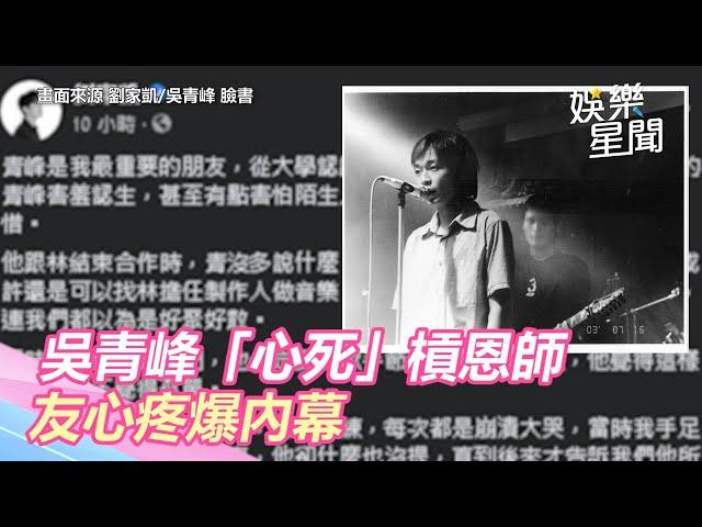吳青峰「心死」槓恩師 友心疼:能感受到他對人世的厭倦|三立新聞網 SETN.com