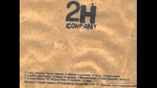 Скачать 2H Company Меланхолия