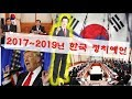 허경영 의 2017~2019년 정치 상황 예언(Huh Kyung Young's prophecy of 2017~2019 years politics)