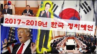 허경영 의 2017~2019년 정치 상황 예언(Huh Kyung Young