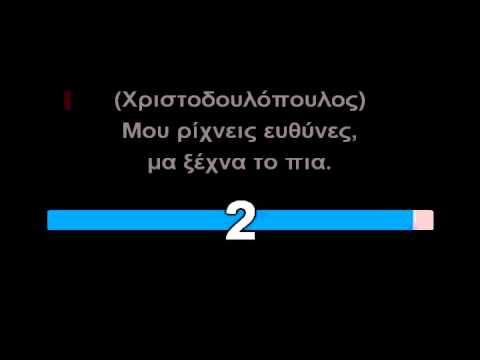 Ένας έρωτας μεγάλος-ΚΑΡΑΟΚΕ (GREEK KARAOKE)
