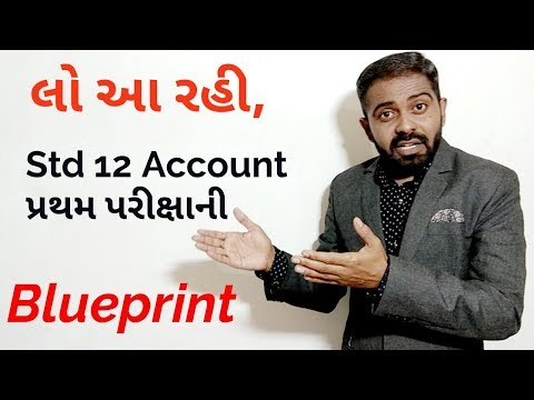 Std 12 Account Blueprint for First Exam | Std 12 Account in Gujarati