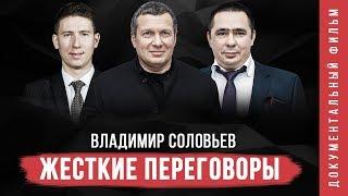 Владимир Соловьев - Жесткие переговоры (документальный фильм)
