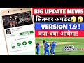 Real Cricket 18 New Update Version 1.9 coming soon| test match update | New features coming soon
