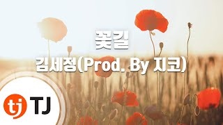 [TJ노래방] 꽃길(Flower Way) - 세정(구구단)(Prod. By 지코) / TJ Karaoke
