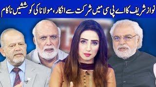 Think Tank With Syeda Ayesha Naaz | 28 October 2018 | Dunya News