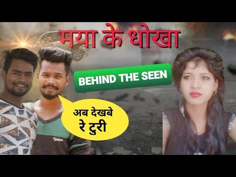 Maya Ke Dhokha   Behind The Seen   ऐसे हुई थी मया के धोखा फिल्म की शूटिंग Cg Film 2020