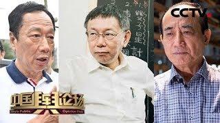 《中国舆论场》 20190818  CCTV中文国际