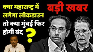 No Lockdown In Maharashtra - CM Uddhav | Mumbai News Live Today Hindi