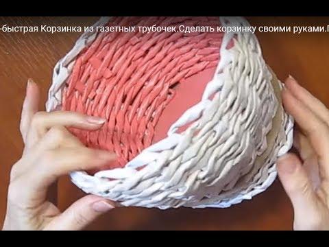 Супер-Быстро Корзинка плетение из бумаги.Как сделать корзинку для мелочей,фруктов,грибов