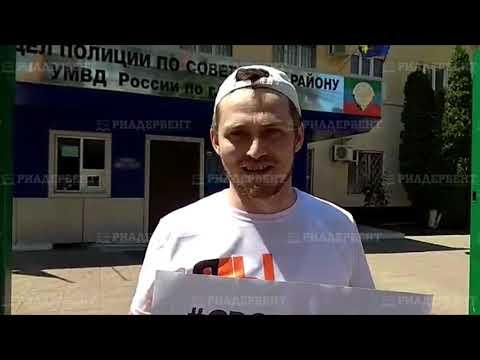 Арсен Магомедов об одичном пикете и задержании
