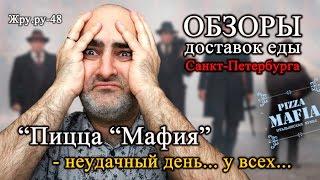 ОБЗОР ДОСТАВКИ ЕДЫ В СПБ
