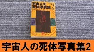 【UFO本】宇宙人の死体写真集2 中村省三 グリーンアロー出版 平成3年