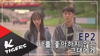 [Web Drama]짝사랑하는 남자한테 고백할 때 생기는 일 [새벽세시2 EP2 나를 좋아하지 않는 그대에게] eng sub