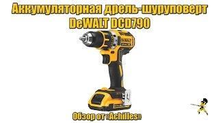 Аккумуляторная дрель шуруповерт DeWalt DCD790D2 (Обзор АхиллеS)