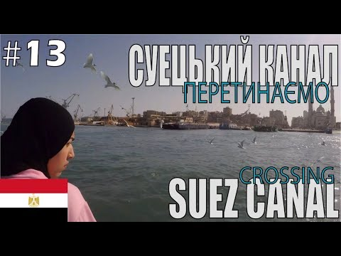 Egypt Vlog - #13 - Port Said during the day, trip to Port Fu