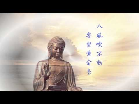 Amitābha Mantra  Get inner peace  Na Mo A Mi Tuo Fo 阿弥陀佛圣号