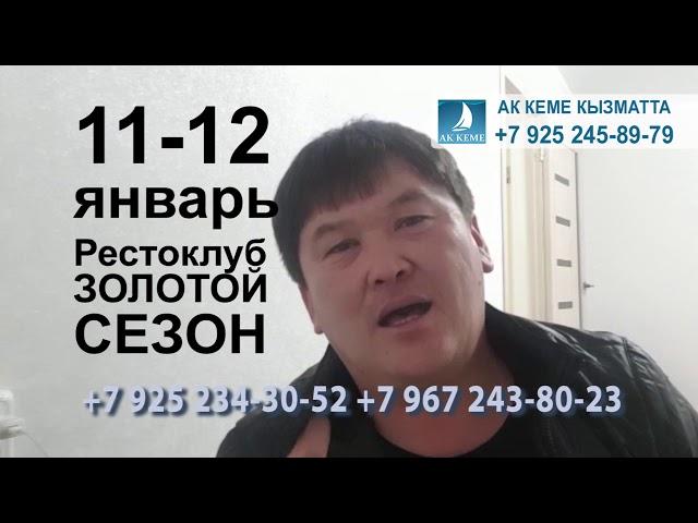 Бактияр Токторов Москвага 11-12 январь 2019 келет