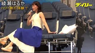 チャンネル登録お願いします→http://ur0.biz/NfQ8 女優の綾瀬はるか(3...