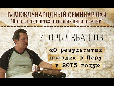 И.Левашов