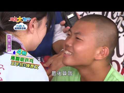 【福爾額溫機】綜藝大集合20181111 台南後壁