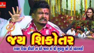 Jatar Sikotar Maa || Meldi Maa Bhuvaji || Chintan Patel || Divya Chaudhary || Gayatri Digital