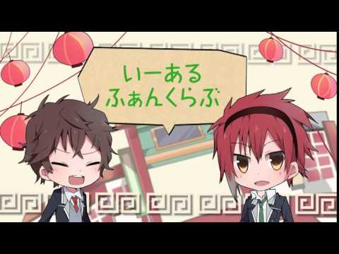 【ACTORS】いーあるふぁんくらぶ / 小野友樹×江口拓也【PV】 1 2 fun club/Yuki Ono×Takuya Eguchi