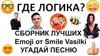 Download Угадай песню по эмодзи. СБОРНИК ЛУЧШИХ ПЕСЕН / Где логика? Mp3 and Videos