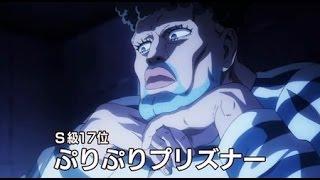 S級ヒーローランキング17~1位まで総まとめ!【ワンパンマン】 thumbnail