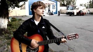 Парень классно поет и играет на гитаре (Cover by Zykeniy)