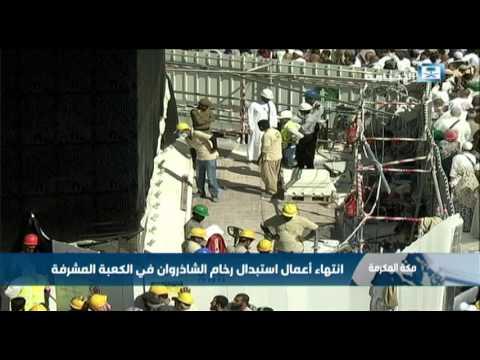 فيديو: انتهاء أعمال استبدال رخام الشاذروان في الكعبة المشرفة