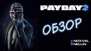 Обзор игры Payday 2.