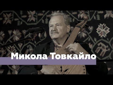 """Микола Товкайло. """"Побратався"""