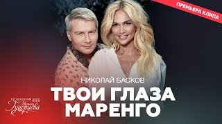 Download Николай Басков — «Твои глаза маренго» (Official Video) Mp3 and Videos