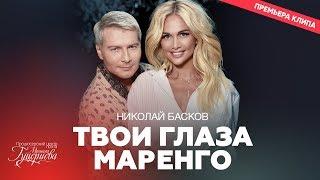 Смотреть клип Николай Басков - Твои Глаза Маренго