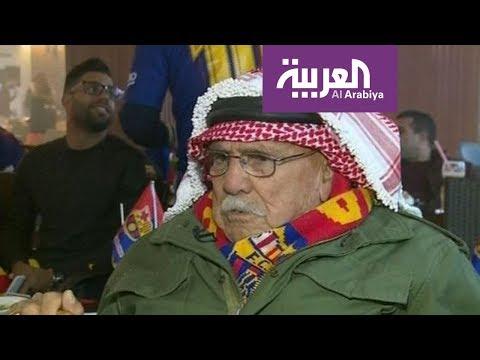صباح العربية: أبو كاسترو تسعيني عميد البرشلونيين  - نشر قبل 20 ساعة