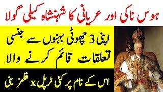 Apni Behno Kay Sath Sharamnak Taluq Rkhnay Wala