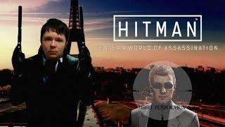 Hitman - Гвоздь программы
