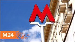 Скачать Жизнь в большом городе развитие метро Москва 24