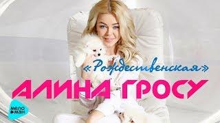 Алина Гросу  -  Рождественская (Official Audio 2017)