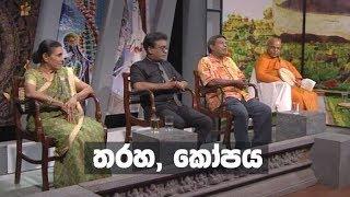 Doramadalawa -  තරහ, කෝපය (2018-08-06) | ITN Thumbnail