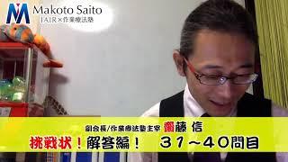 挑戦状解答編31-40問まで!【臨床共育マネジメント】 thumbnail