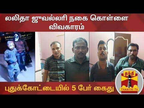 லலிதா ஜுவல்லரி நகை கொள்ளை விவகாரம் : புதுக்கோட்டையில் 5 பேர் கைது | lalitha Jewellery Trichy