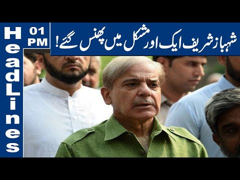 Shehbaz Sharif Caught Involved in Another Corruption Scandal |01 PM Headlines|7 December 19