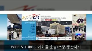 [KOREA GLS]전시품운송 통관 기계화물 기계운송 …