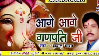 Dukalu yadav-Chhattisgarhi bhajan geet-Aage aage ganpati ji-hit cg bhakti song-hd video 2017-AVM STU