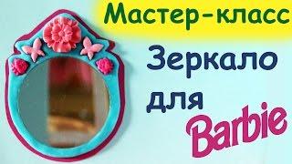 Зеркало в ванную комнату для куклы Барби / The mirror in the bathroom for Barbie dolls(Привет, друзья! Сегодня я покажу как сделала зеркало в ванную комнату Барби для своей дочери Лизы. (✯◡✯)..., 2016-05-20T09:25:30.000Z)