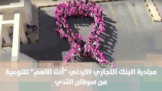 """مبادرة البنك التجاري الأردني """"أنت الأهم"""" للتوعية من سرطان الثدي"""