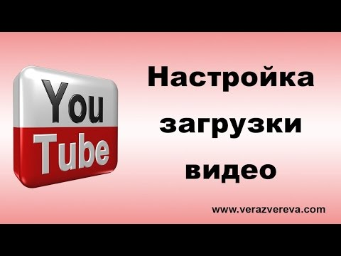 Загрузка видео. Как обеспечить эффективную загрузку видео через настройки